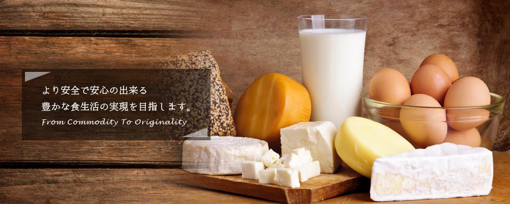 より安全で安心の出来る豊かな食生活の実現を目指します。From Commodity To Originality